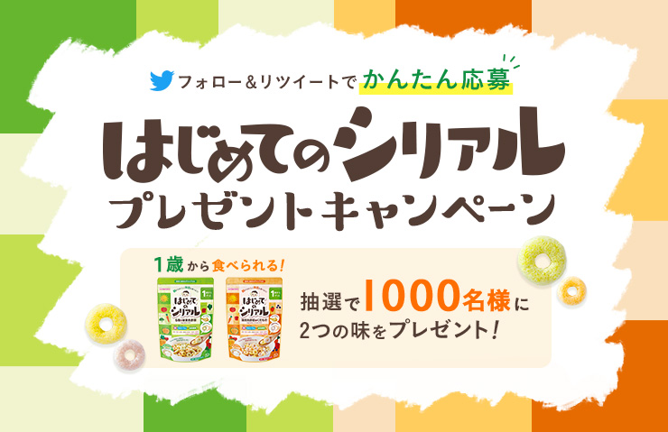 和光堂ではじめてのシリアルプレゼントキャンペーンでシリアルが1000名に当たる。~5/7 10時。