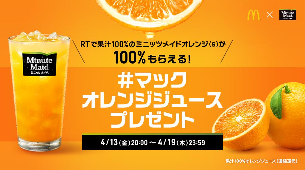 マクドナルドでミニッツメイドオレンジ無料クーポンがもれなく全員にもらえる。~4/19。