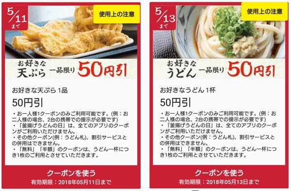 丸亀製麺アプリでうどん全品、天ぷら全品50円引きクーポンを配信中。~5/13。