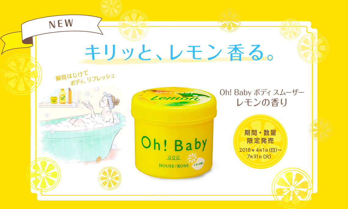 Oh!Baby ボディスムーザーレモンの香りが抽選で1000名にその場で当たる。リアル店舗でサンプルが先着1万名に配布中。~4/10。