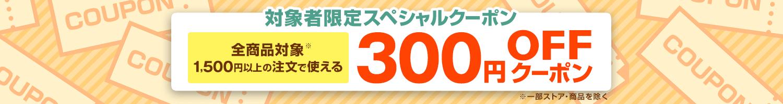 【先着4万名】Yahoo!カード限定限定、ショッピング1500円以上で使える300円OFFクーポンを配信中。~4/30 23時。