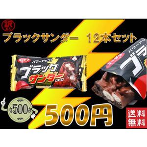 Yahoo!ショッピングでワケありブラックサンダー12個が500円送料無料。売れ筋No1。