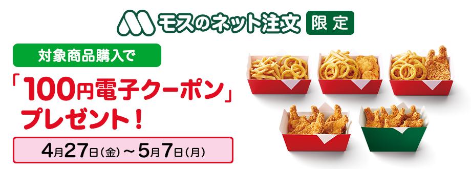 モスバーガーでチキンをネット注文すると、100円分電子クーポンが貰える。~5/7。