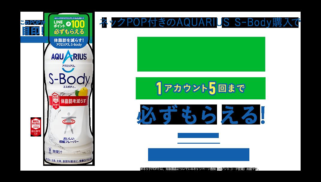 アクエリアスの機能性表示食品「S-Body」を買うとが1本100LINEポイント、5本で500ポイントがもれなく貰える。~6/30。
