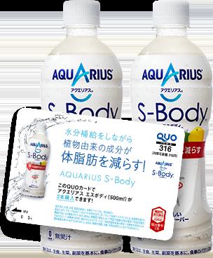 アクエリアスの機能性表示食品「S-Body」が抽選で1000名にその場で当たる。~4/15。