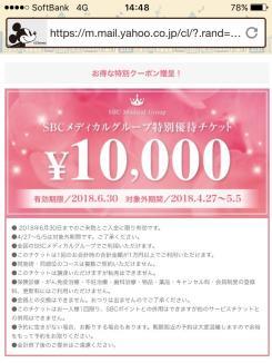 【ヒゲ脱毛】ヤフオクで湘南美容外科クリニックの1万円クーポンが500円程度で売っている件について。