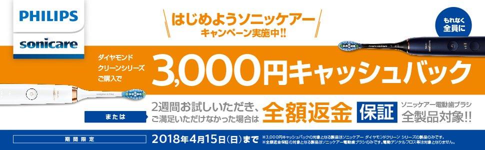 アマゾンでソニックケアー3000円キャッシュバックキャンペーンを開催中。~4/15。