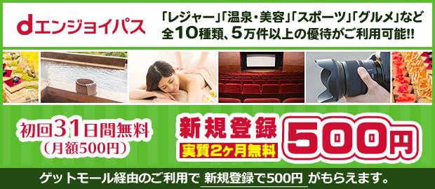 ドコモ系割引サービス「dエンジョイパス」が初回31日間無料&入会で500円貰えて実質2ヶ月無料。中身はデイリープラスと同じ。~4/30。