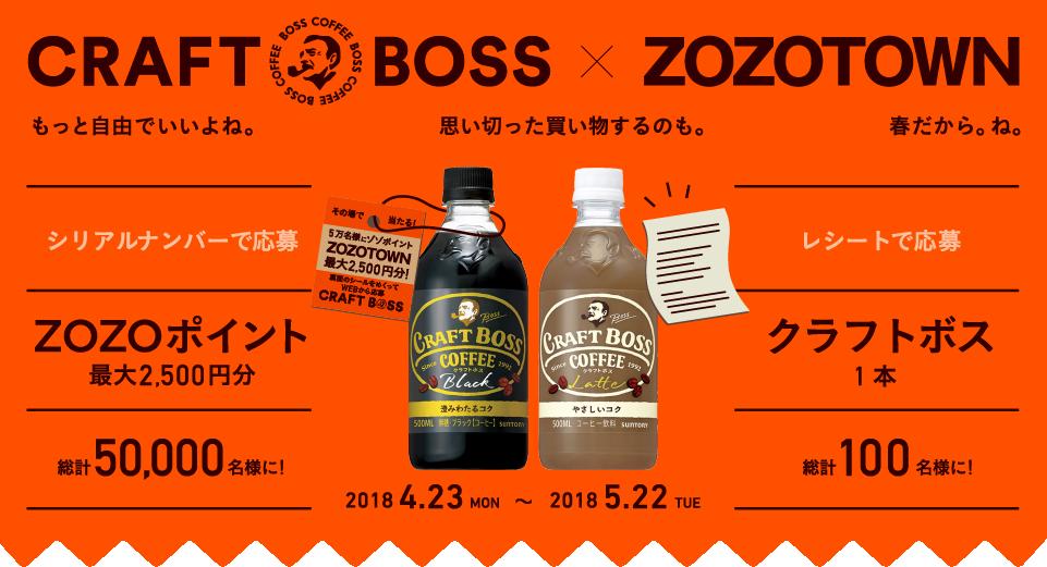 クラフトボスでZOZOTOWNの2500円ポイントが5万名に当たる。~5/22。