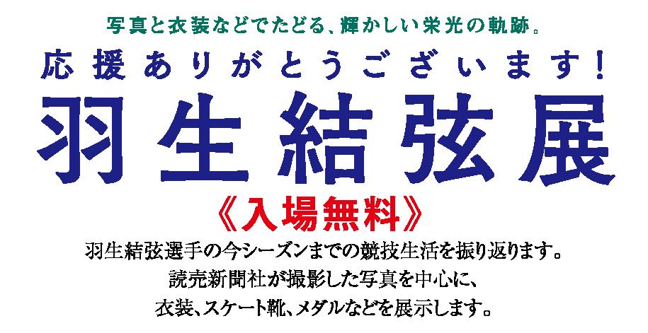 日本橋、大阪、京都、名古屋、横浜の高島屋で羽生結弦展を無料で開催予定。東京は4/11~4/23。