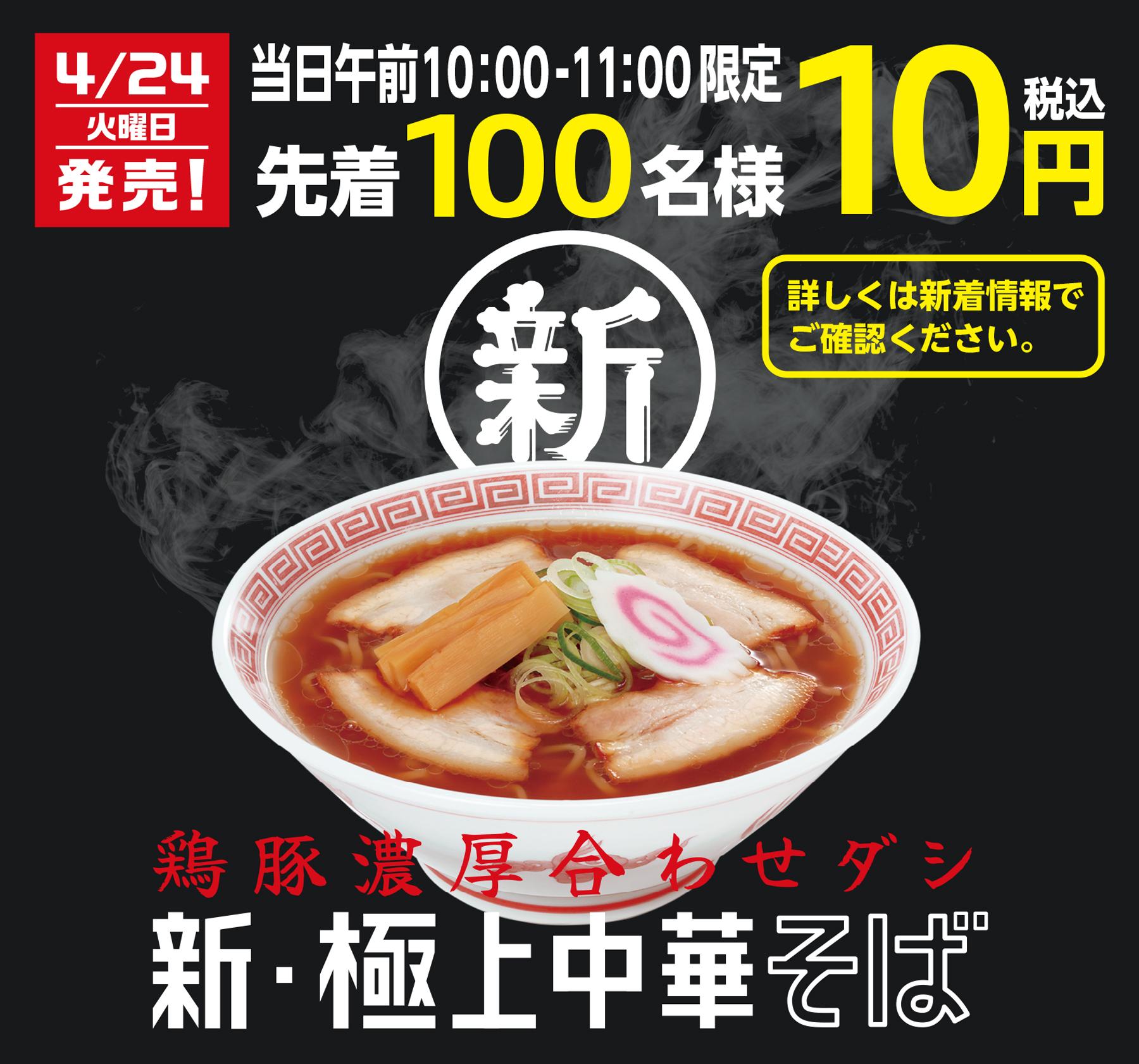ラーメンの幸楽苑が新発売「新・極上中華そば」421円を10円で販売予定。各店舗先着100名、4/24 10-11時限定。