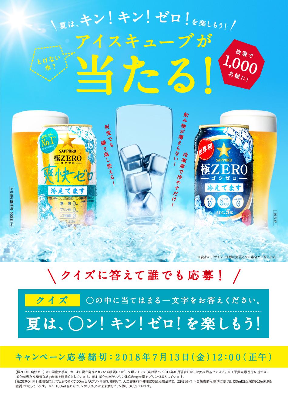 サッポロビールでキン!キン!ゼロを楽しめるステンレス製アイスキューブが抽選で1,000名に当たる。単なるオシャレアイテムか?~7/13 12時。