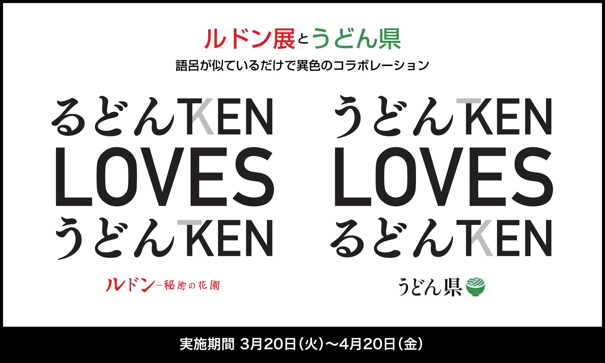三菱一号館美術館(東京・丸の内)でルドン展 LOVES うどん県。うどん県民は無料、香川に行ったことがある人はオリジナルバッジが貰える、香川県から行くとうどんやボールペンが貰える。~4/20。