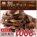 楽天で割れチョコ300gが1000円、ポイント30倍で実質700円送料無料。