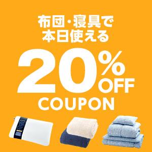 Yahoo!ショッピングで2万円以下で使える寝具、布団が15%OFFクーポンを配布中。本日限定。