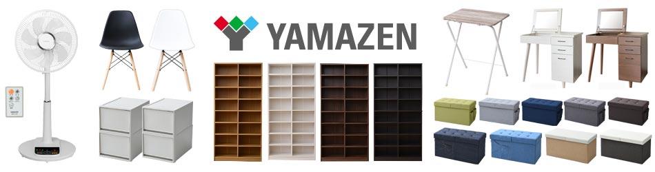 楽天スーパーDEALでYAMAZENの収納ボックス、ラック、デスク、扇風機などがポイント20%付与でセール中。