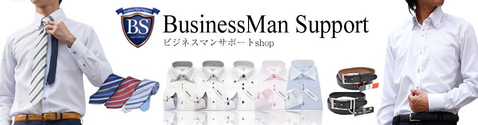 楽天スーパーDEALでビジネスマンサポートshopのシャツ、ネクタイ、ハンカチ小物が30%ポイントバックでセール中。