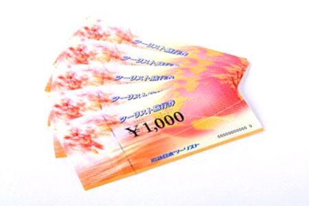 ふるさと納税でツーリスト旅行券が還元額50%で寄附受付中。旅行が捗るな。1万円から寄附可能で低額所得者もOK。金券ショップ買い取り相場も95%程度で高還元率を達成へ。