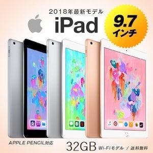 Qoo10で価格破壊セール。iPad、dyson、ニンテンドースイッチ、GoPro6、P10 lite、PS4などが5000円引き。~5/31。