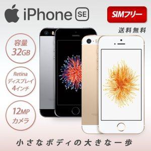 Qoo10で新品iPhoneSE、SIMフリー、32GBが30000円⇒25000円。価格コムは4.3万でぶっちぎりのコスパ。