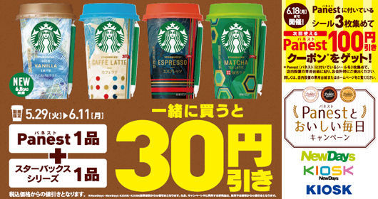 NEWDAYSでオリジナルパンブランド「Panest(パネスト)」とスターバックス飲料を買うと30円引き。~6/11。