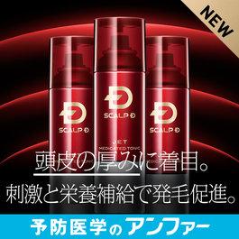 楽天スーパーDEALでスカルプD 育毛剤 3本セットが9720円、ポイント20倍で投げ売り中。