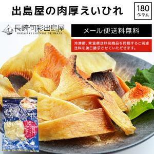 楽天で長崎加工 出島屋の肉厚えいひれ 180g が1200円、ポイント半分バック。~明日10時。
