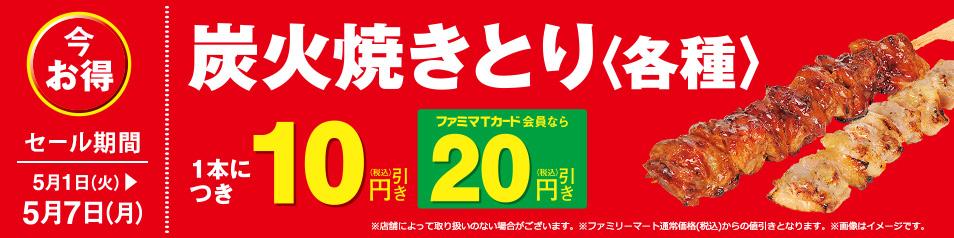 ファミリーマートで炭火焼き鳥が10円~20円引きセールを実施中。