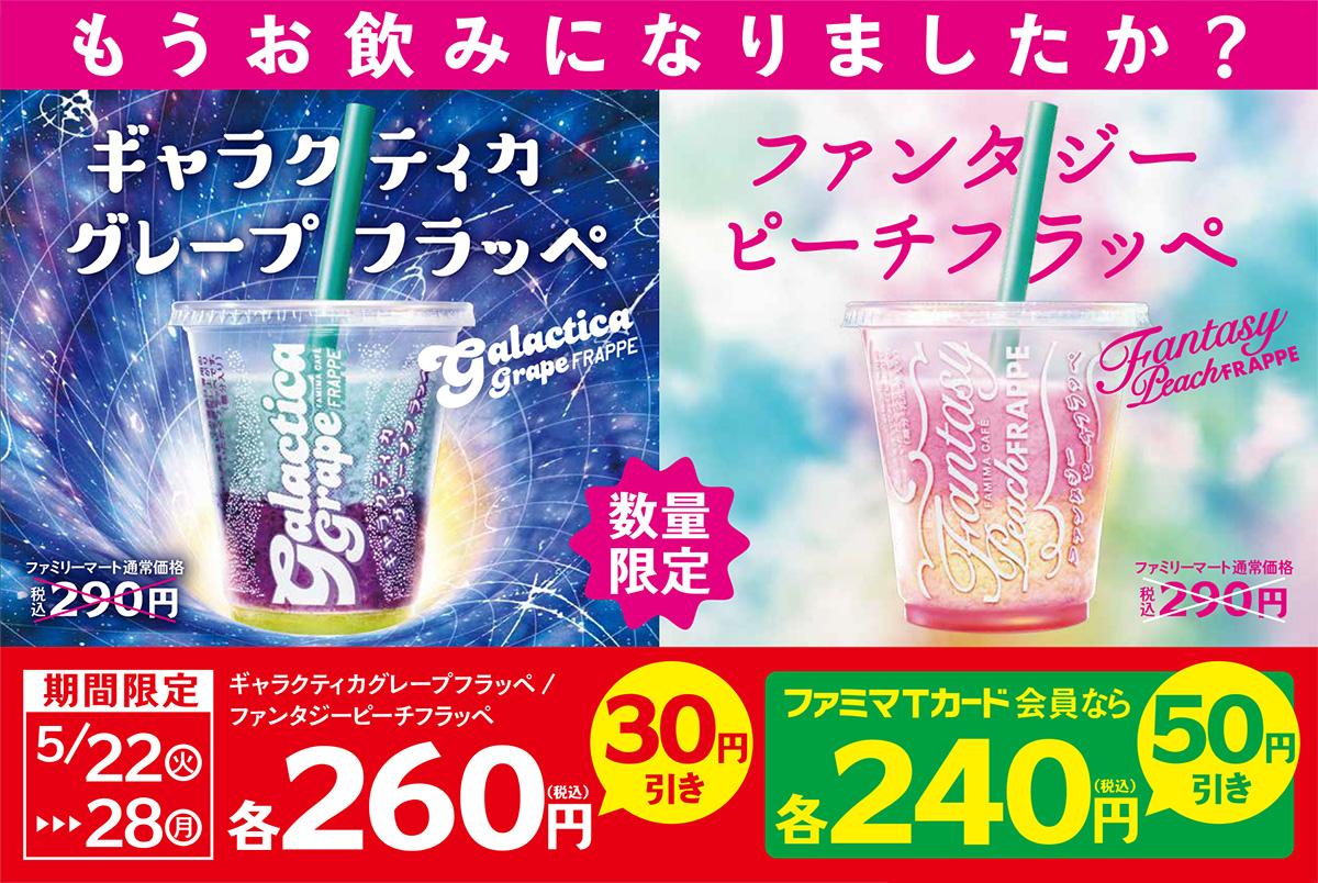 ファミリーマートでギャラクティカグレープフラッペ、ファンタジーピーチフラッペが30円~50円引き。