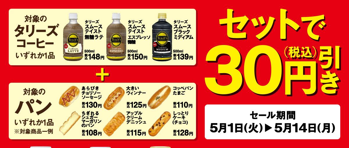 ファミリーマートでタリーズコーヒーパンセットで30円引きセール。~5/14。