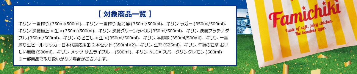 ファミリーマートでキリン商品を買うとサッカー日本代表グッズ、ファミチキが当たる。6/5~。6/19~。