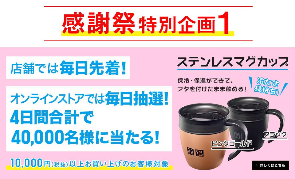 ユニクロ誕生感謝祭で1万円以上でステンレスマグカップが4万名に当たる。ステテコ、エアリズム、ポロシャツもセール中。5/25~5/28。