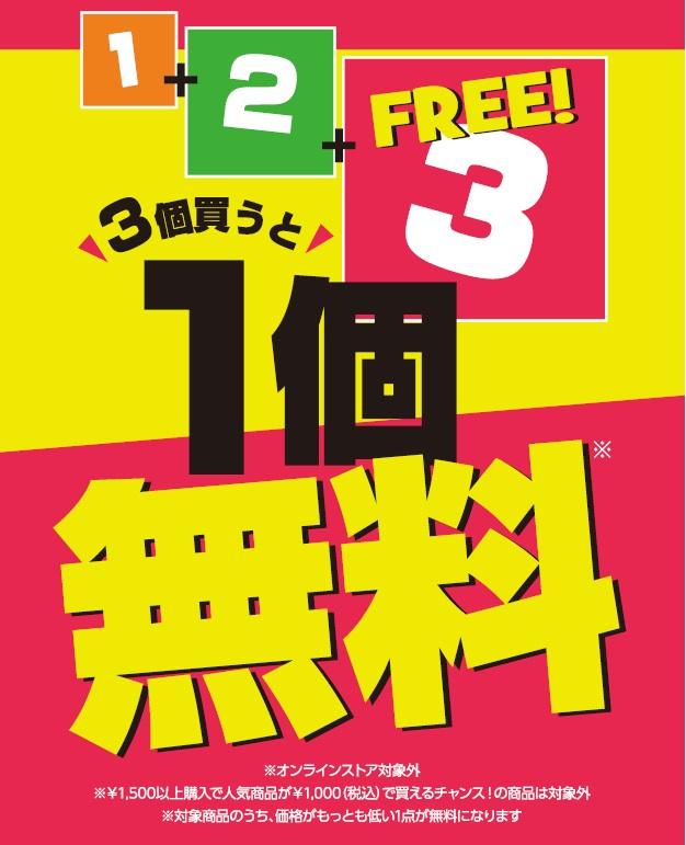 トイザらス・ベビザラスでおもちゃを3個買うと1個無料。ただし一番安いやつ。5/25はプレフラでポイント10倍。5/25~5/30。