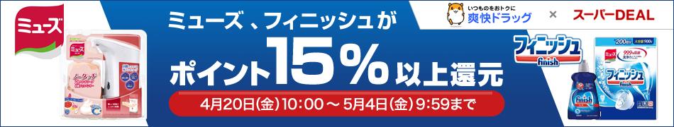 楽天スーパーDEALで洗剤や石鹸の「ミューズ フィニッシュ ヴィートメン」がポイント20倍。4000円以上で10%OFF。