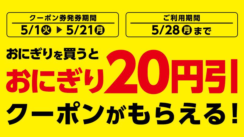 ローソンでおにぎりを買うとおにぎり20円引き。おにぎり無限増殖中。週末限定。~7/18。