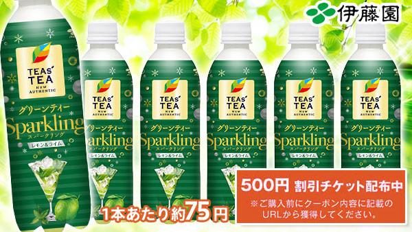 Eクーポンで伊藤園 TEAs'TEA NEW AUTHENTIC グリーンティー Sparklingが7257円⇒3080円、1本64円。