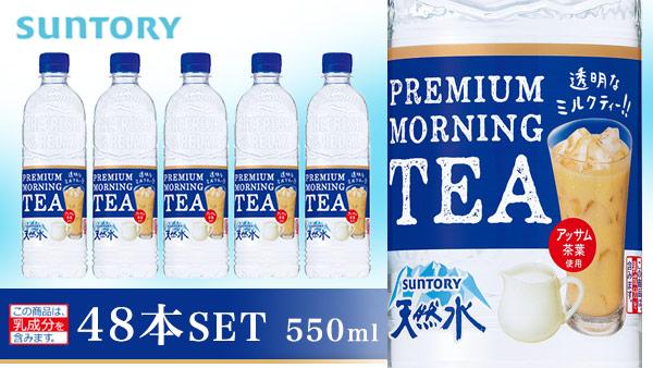 Eクーポンでサントリー PREMIUM MORNING TEA ミルク 550ml  48本セットが6791円⇒3720円。1本78円。