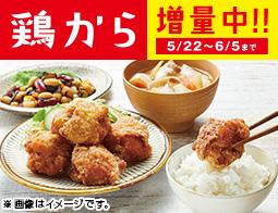 ローソンで「鶏から」全品 1個増量セール。