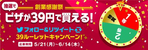ピザハットで創業記念祭で39円ピザ権利が50名、50%OFFが14000名、39%OFFクーポン全員に当たる。5/21~6/14。
