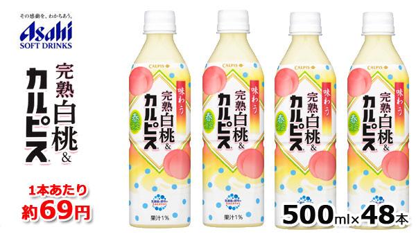 Eクーポンでアサヒ飲料 味わう完熟白桃&『カルピス』500ml×48本が7257円⇒3330円、1本69円。