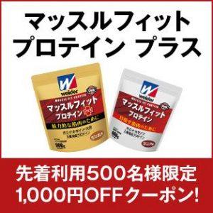 楽天で先着500名にマッスルフィットプロテインプラス1000円OFFクーポンを配布中。20万ポイントも山分け。~6/29。
