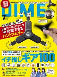 アマゾンで雑誌のDIME(ダイム) 2018年 07 月号を買うとモバイルガジェットを充電できるハンドスピナーが付録でついてくる。5/16~。