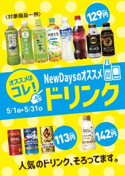 ニューデイズで爽健美茶、コカコーラ、綾鷹、伊右衛門、おーいお茶、ボトルコーヒーなどソフトドリンクが数十円割引セール。