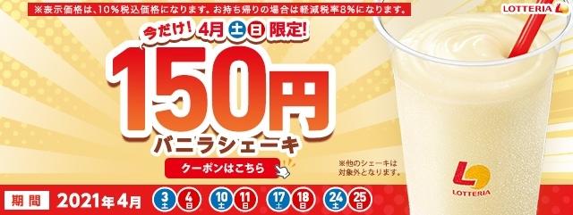 ロッテリアでシェーキ・チキンチーズバーガー、チーズスティックが199円。7月の土日限定でペプシもゼロ円。