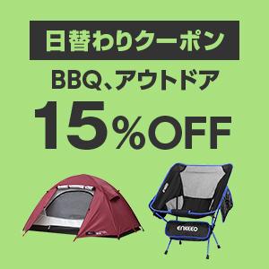 Yahoo!ショッピングで1万円以下で使えるBBQ、アウトドア、キャンプ、登山が15%OFFクーポンを配布中。本日限定。