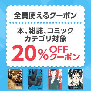 【電子書籍じゃない】Yahoo!ショッピングで1万円以下で使えるリアル本、雑誌、コミックカテゴリが20%OFFクーポンを配布中。本日限定。