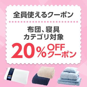 Yahoo!ショッピングで1万円以下で使える寝具、布団が20%OFFクーポンを配布中。本日限定。