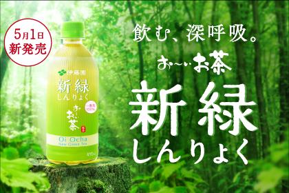 【緊急】Petitgiftで伊藤園「お~いお茶 新緑」が先着9万名に当たる。ファミマ、サークルKで引き換え可能。~5/12。