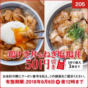 吉野家で「鶏すき丼」「ねぎ塩鶏丼」が50円引きとなるクーポンを配信中。~6/6。