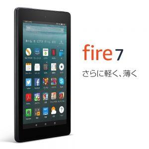 アマゾンでFire 7が5980円⇒3980円の2000円引き。頑張ればGooglePlayアプリも動く。~6/2。